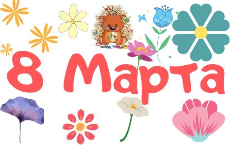 идеи для подарка на 8 марта