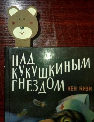 Закладка для книг, с медвежонком, зовёт почитать вас вашу книгу.